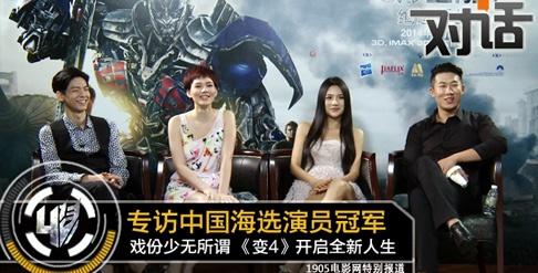 中国演员谈《变4》:戏份全被剪也无所谓