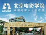 北京电影学院2014年本科、高职招生简章