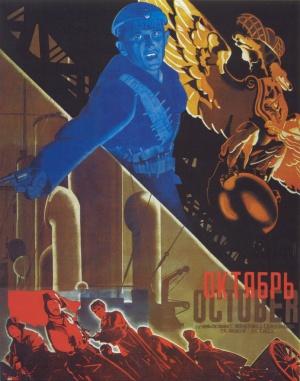 《十月》(Октябрь) 海报
