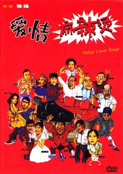 《爱情麻辣烫》DVD封面