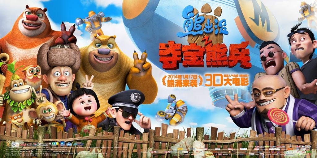 《熊出没之夺宝熊兵》电影海报
