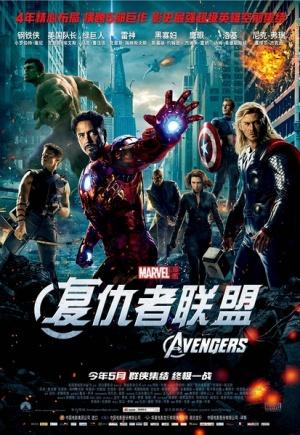《复仇者联盟》(The Avengers)海报