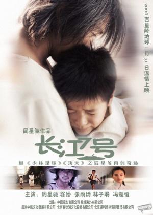 《长江7号》海报