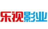 张昭:乐视将推营销平台 未来两年票房30亿