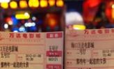 电影票价背后利益博弈 银幕数量少制约观影
