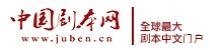 中国剧本网