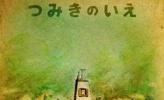 《回忆积木小屋》声音赏析