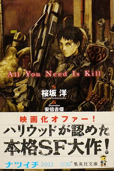 日文版小说原著封面