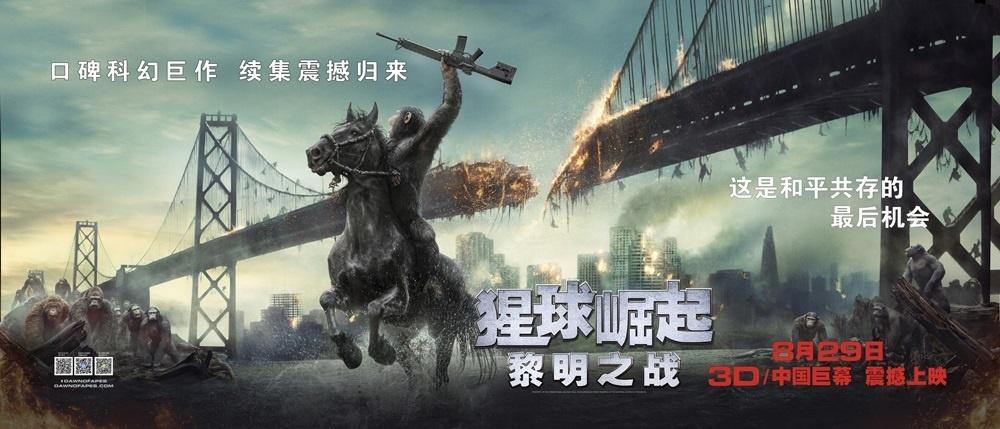 《猩球崛起2:黎明之战》大陆横版海报
