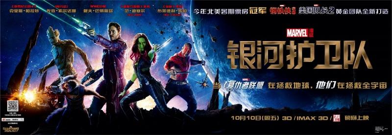 《银河护卫队》中文横版海报