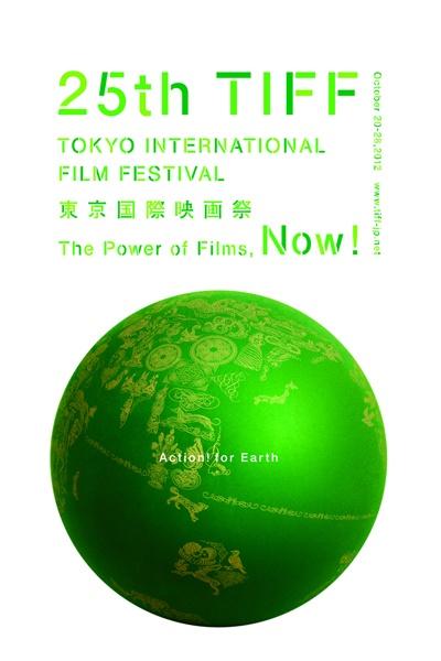 第25届东京国际电影节海报