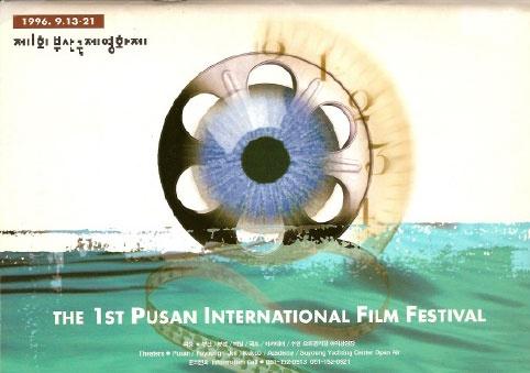 第一届釜山国际电影节官方海报
