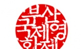2011年釜山电影节访问回顾(一):电影节深入民众生活