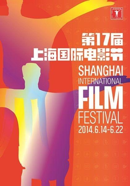 2014年第17届上海国际电影节海报