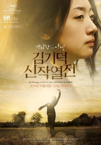 《阿门》韩国版海报