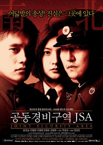 《共同警备区》韩国版海报