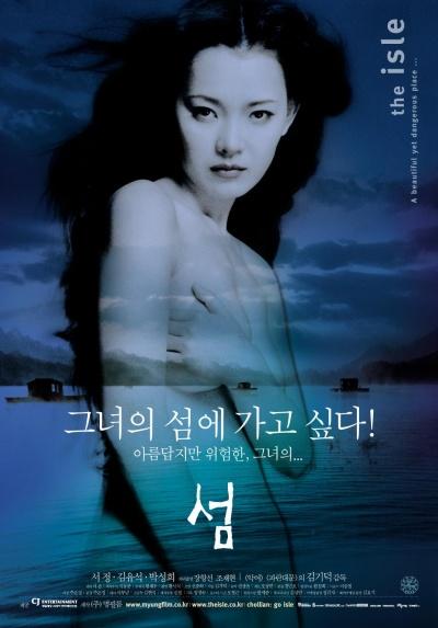 《漂流欲室》韩国版海报