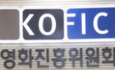 韩国电影振兴科科长金泰勋:在韩国,一切电影活动都是自由的