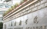 上海戏剧学院2015年全日制硕士学位研究生招生简章