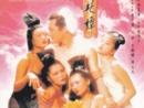 日本电影研究专家汤祯兆:软性色情片在香港的历史任务结束了