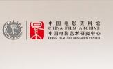 中国电影艺术研究中心2015年戏剧与影视学专业招生简章