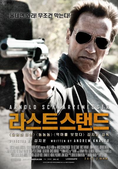 《背水一战》韩国版海报