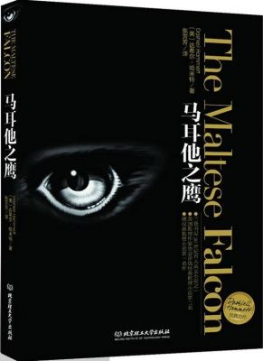 《马耳他之鹰》中文版小说封面