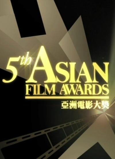第五届亚洲电影大奖LOGO海报