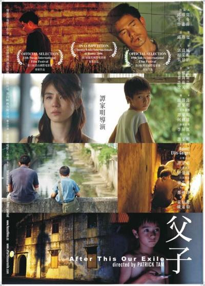 《父子》香港正式版海报
