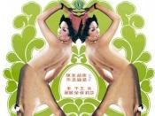 从风月片到三级皇朝,细数香港色情电影50年(六)