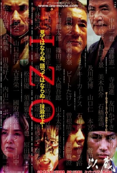 《以藏》电影正式海报