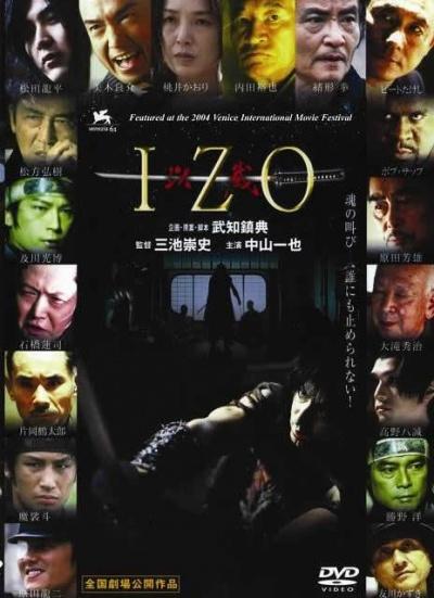 《以藏》电影DVD封面