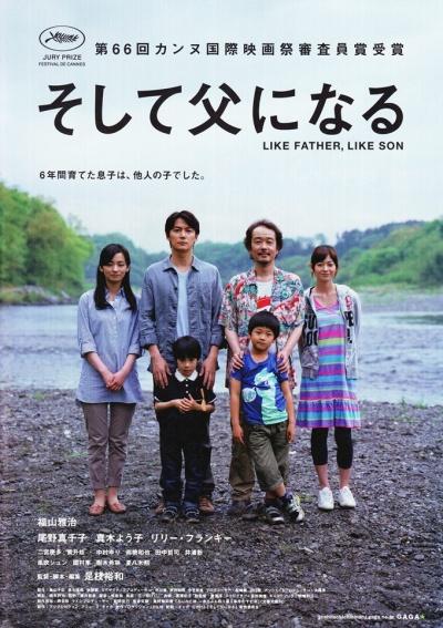 《如父如子》电影正式海报