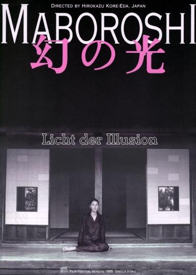 《幻之光》(1995)是枝裕和的首部剧情长片。