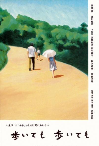 《步履不停》电影正式海报