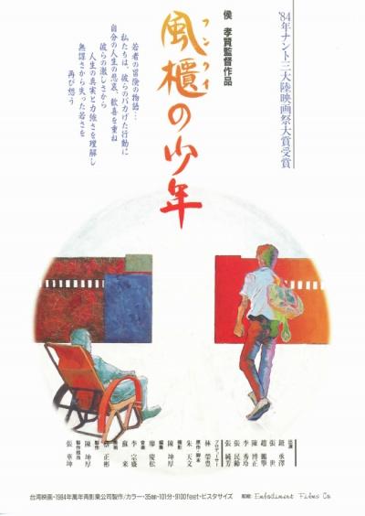 《风柜来的人》日本版海报