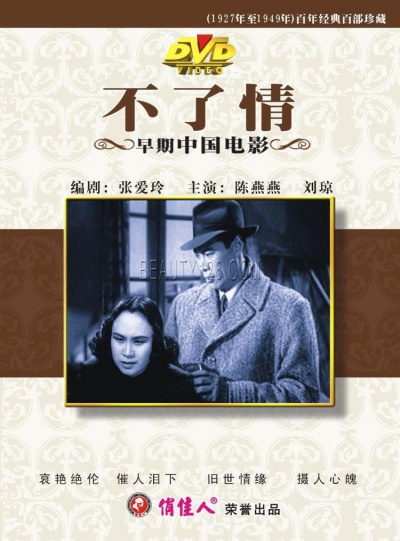 《不了情》DVD封面