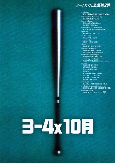 《3-4X10月》电影海报