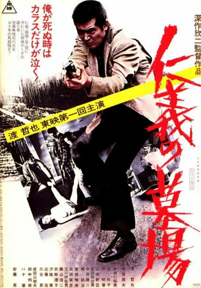 《仁义的墓场》电影海报