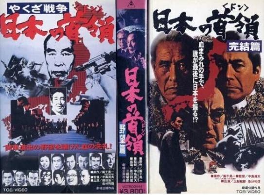 《日本的首领:完结篇》录影带封面