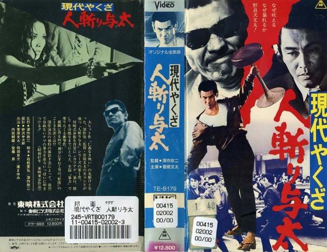 《现代黑社会:杀手与太》VHX录影带封面