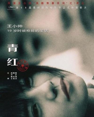《青红》电影海报