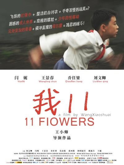 《我11》电影正式海报