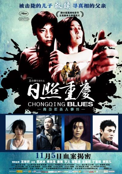 《日照重庆》电影正式海报