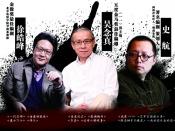 【这些故事 那些宗师】吴念真×徐皓峰×史航 对谈实录(上)