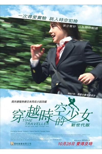 《穿越时空的少女》香港版海报