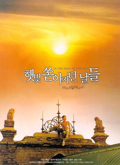 《阳光灿烂的日子》韩国海报