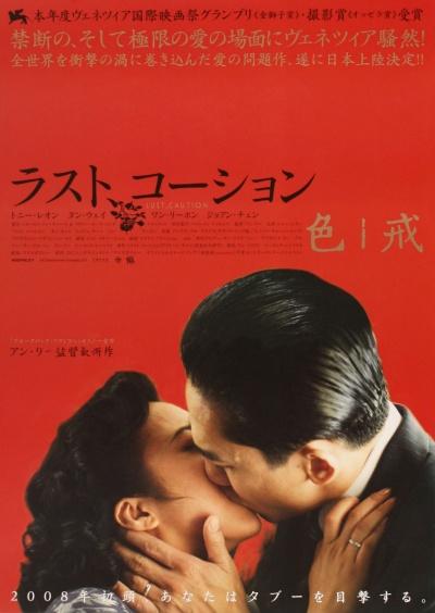 《色,戒》日本版海报