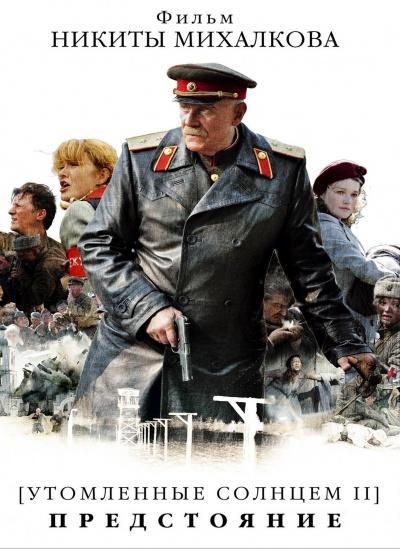 《烈日灼人2(上):逃难》电影海报