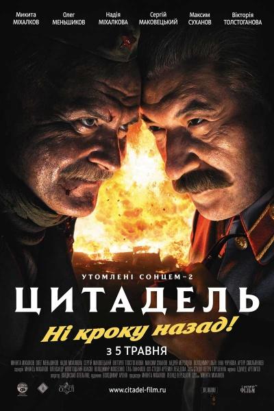 《烈日灼人2(下):碉堡要塞》俄罗斯海报